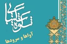 فراخوان جشنواره 'شکوه شکیبایی' ویژه آواها و سرودها منتشر شد
