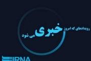 برنامه های خبری بیست و نهم اسفندماه در چهارمحال و بختیاری