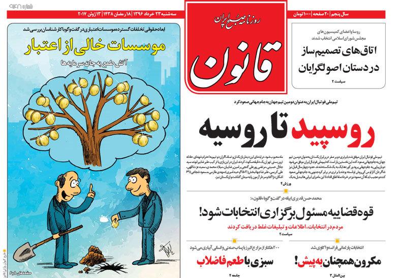 گزیده روزنامه های 23 خرداد 1396