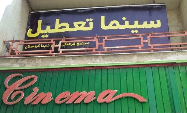 سینما شیدای سنندج تعطیل شد