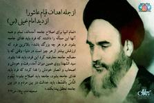 پوستر | از جمله اهداف قیام عاشورا از دید امام خمینی (س) / فرد باید فدای جامعه شود
