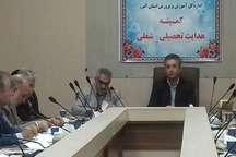 کمیته هدایت تحصیلی در استان البرز آغاز بکار کرد