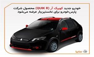 یک خودروی جدید ایرانی وارد بازار شد + عکس