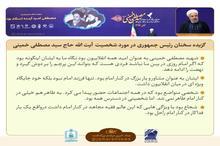 پوستر | حسن روحانی: شهید مصطفی خمینی امید همه انقلابیون بود
