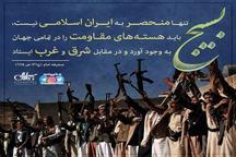 پوستر/ امام خمینی: باید هسته هاى مقاومت را در تمامى جهان بهوجود آورد