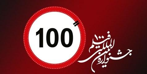 رئیس حوزه هنری به جشنواره «۱۰۰» چه پیامی داد؟+ جدول نمایش فیلمها