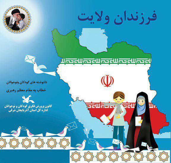 اعلام نفرات برگزیده فراخوان ادبی «فرزندان ولایت» در کانون پرورش ...