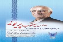 آیین نکوداشت نخستین رییس دانشگاه آزاد اسلامی اردبیل برگزار شد