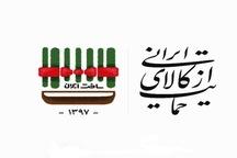 پویش حمایت از کالای ایرانی راه اندازی شده است