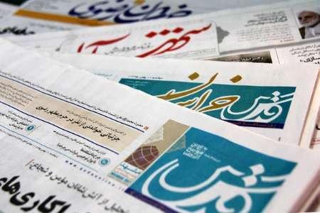 عنوان های صفحه نخست روزنامه های 14 اردیبهشت در خراسان رضوی