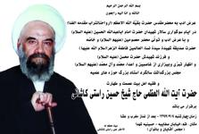 مجلس بزرگداشت سالگرد آیت الله حاج شیخ حسین راستی کاشانی