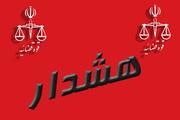 اطلاعیه دادستانی یزد درخصوص دستگاههای تولید ارزهای دیجیتال