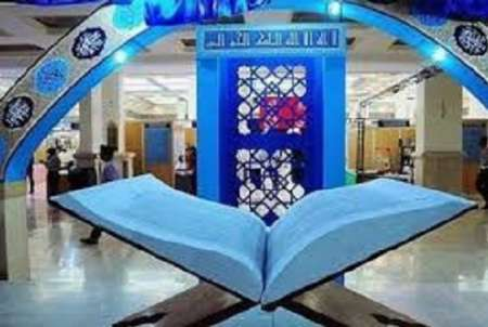 بازدید بیش از 15 هزار نفر از نمایشگاه قرآن خراسان جنوبی