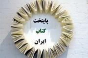 برنامه های غرفه یزد درنمایشگاه بین المللی کتاب تهران اعلام شد