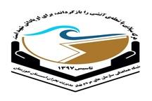 شبکه هماهنگی سازمان های مردم نهاد مدیریت بحران خوزستان تشکیل شد