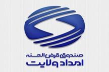 صندوق امداد ولایت کمیته امداد آذربایجان غربی 56 هزار سپرده گذار دارد  پرداخت 107 میلیارد ریال وام کارگشایی