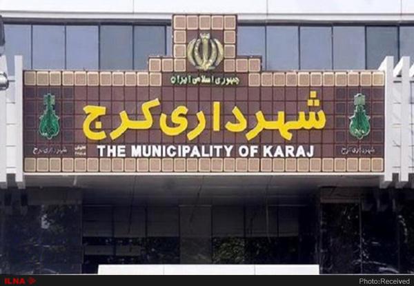 اعلام حمایت  شورای شهر کرج  از رویکرد هوشمندسازی در شهرداری