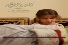 کارگردان جوان کردستانی با آخرین آغوش به جنگ فضای مجازی آمد