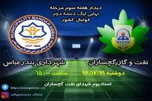 تیم فوتبال نفت و گاز گچساران بر شهرداری بندرعباس غلبه کرد