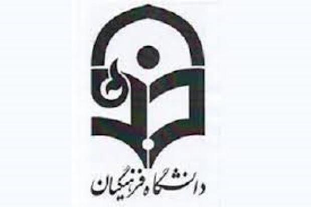 نخستین جشنواره یادگیری الکترونیکی دانشجو معلمان در البرز کلید خورد