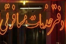 9 دفترخدمات مسافرتی در کرمان تذکر و اخطار گرفتند