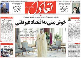 گزیده روزنامه های 16 خرداد 1396