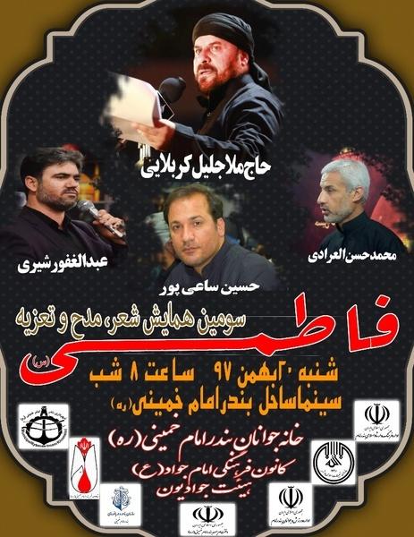 سومین همایش شعر، مدح و تعزیه فاطمی در بندر امام خمینی برگزار می شود