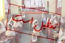 مدارس روستای «دریاس» مهاباد فردا  یکشنبه  تعطیل است