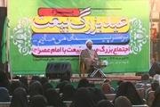 جشن بیعت با امام عصر (عج) در یزد برگزار شد