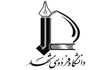 فردوسی مشهد در مسیر ارتقاء به دانشگاهی در تراز بینالمللی