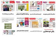 صفحه اول روزنامه های اصفهان - دوشنبه 15 بهمن