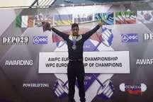 ورزشکار شیرازی در رقابت های پاورلیفتینگ مسکو رکورد جهان را ارتقا داد