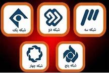 ویژه برنامه های ماه رمضان صداوسیما