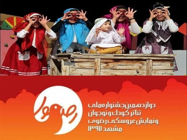 جشنواره ملی تئاتر کودک و نوجوان رضوی در مشهد پایان یافت