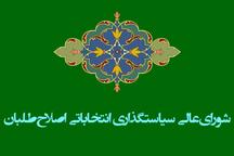لیست اصلاح طلبان در انتخابات شورای شهر امروز نهایی می شود