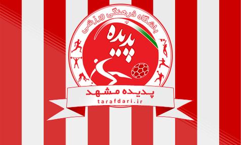 بیانیه باشگاه پدیده در اعتراض به اشتباهات داوری