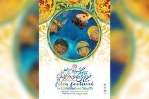 برپایی 22 کارگاه ملی و بینالمللی در حاشیه جشنواره فیلم کودک