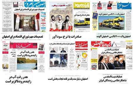 صفحه اول روزنامه های امروز استان اصفهان- چهارشنبه سوم خرداد