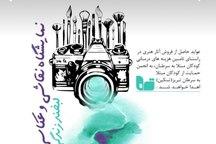 نمایشگاه نقاشی و عکس در حمایت از کودکان سرطانی برگزار میشود