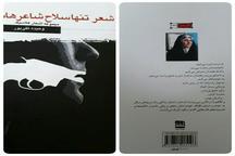 'شعر تنها سلاح شاعرهاست  ' از وحیده تقی پور منتشر شد