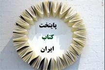 نیمی از شهرستان های فارس برای کسب عنوان پایتختی کتاب داوطلب شده اند
