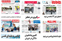 صفحه اول روزنامه های امروز استان اصفهان- شنبه 19 خرداد