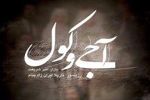 «آجی و کول» در تبریز اجرا می شود