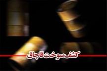 45 هزار لیتر سوخت قاچاق در همدان کشف شد