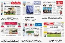 مرور مطالب مطبوعات محلی استان اصفهان - شنبه 4 شهریور96