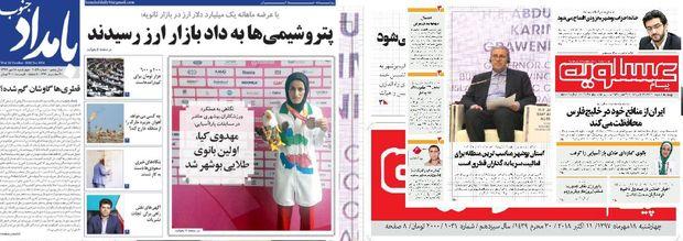 صفحه اول روزنامه های امروز بوشهر - چهار شنبه 18 مهر97
