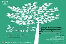 اختتامیه چهارمین دوره  همایش ملی حقوق شهروندی در ارومیه برگزار می شود