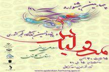 آغاز بکار نمایشگاه مد و لباس ایرانی - اسلامی در گلستان