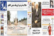 صفحه اول روزنامه های امروز بوشهر - شنبه هفتم مهر97