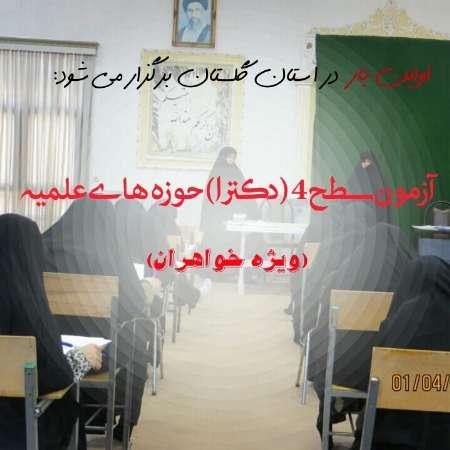 آزمون سطح 4 حوزه علمیه خواهران در گلستان برگزار می شود